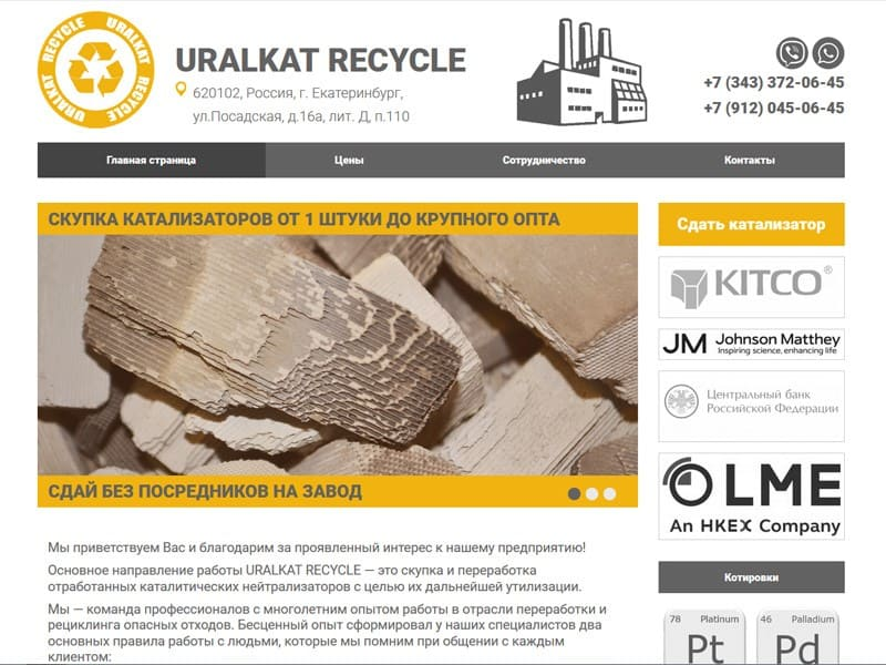 https://uralkat-recycle.ru/